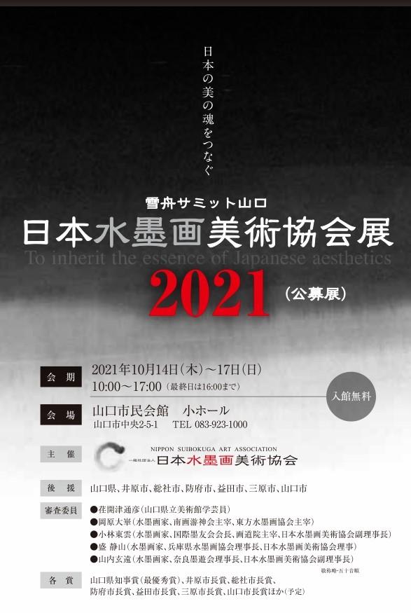 日本水墨画美術協会展2021公募展