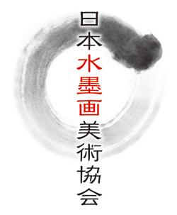 日本水墨画美術協会ロゴ