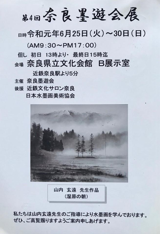 第4回 奈良墨遊会展