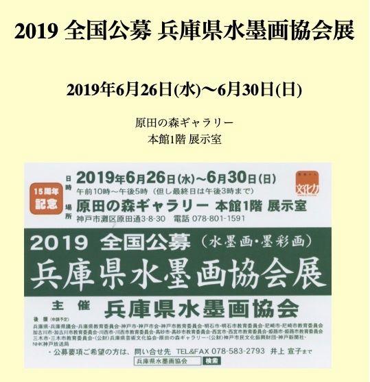 2019全国公募 兵庫県水墨画協会展
